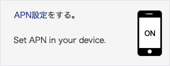 APN設定をする。Set APN in your device.