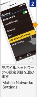 モバイルネットワークの設定項目を選びます Mobile Networks Settings